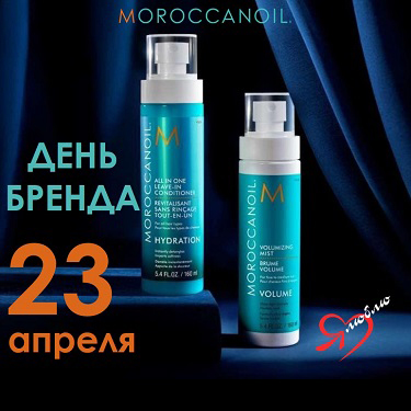 moroccanoil_day_mini