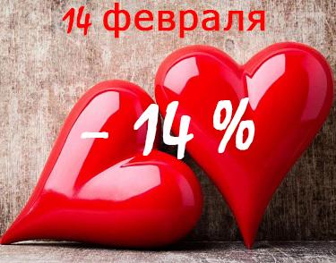 Скидка на День Святого Валентина