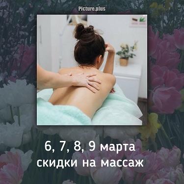 8 марта 2021 - скидки на массаж